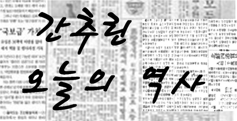 간추린 오늘의 역사.png